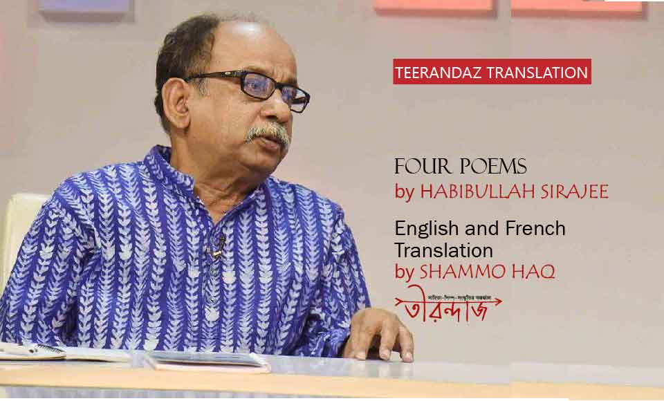 FOUR POEMS BY HABIBULLAH SIRAJEE >> English and French Translation by Shammo Haq